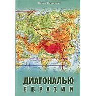 """Книга """"Диагональю Евразии"""" Назаренко"""