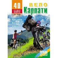 """Книга """"ВелоКарпати. 40 кращих маршрутів"""""""