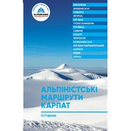 Путеводитель Альпинистские маршруты Карпат