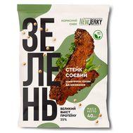 Стейк соевый NewJerky зелень
