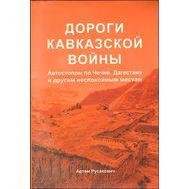"""Книга """"Дороги кавказской войны"""" Русакович"""