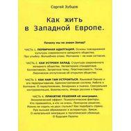 """Книга """"Как жить в западной Европе"""" Зубцов"""