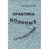 """Книга """"Практика вольных путишествий"""" Кротов"""