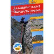 """Книга """"Альпинистские маршруты Крыма"""""""