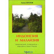 """Книга """"Индонезия и Малайзия"""" Кротов"""