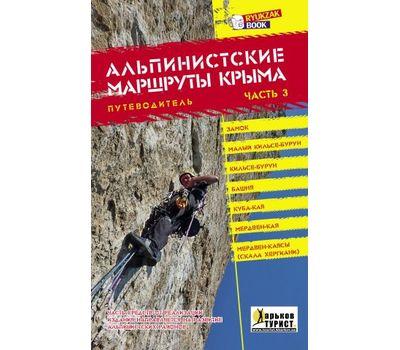"""Книга """"Альпинистские маршруты Крыма"""" часть 3"""