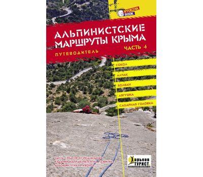 """Книга """"Альпинистские маршруты Крыма"""" часть 4"""