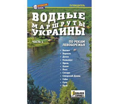 Книга Путеводитель Водные маршруты Украины часть 1