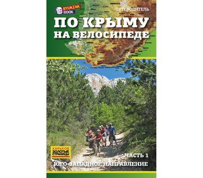 Книга Путеводитель По Крыму на велосипеде часть 1