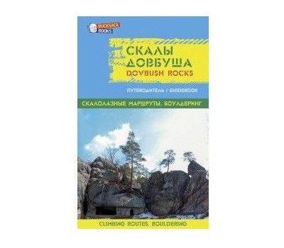 Книга Путеводитель Скалы Довбуша