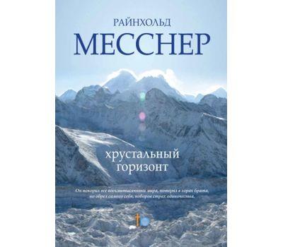 """Книга Месснер """"Хрустальный горизонт"""""""