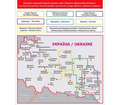 Карта УКРПОЛ Західні Горгани
