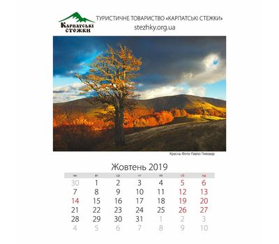 """Календарь """"Карпатськi стежки"""""""