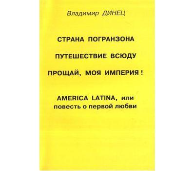 "Книга ""Страна погранзона"" Динец"