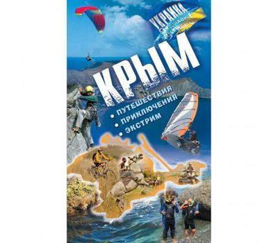 """Книга """"Крым. Путешествия. Приключ. Экстрим"""""""