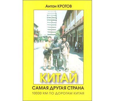 "Книга ""Китай"" Кротов"