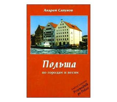 """Книга """"Путиводитель по Польше"""" Сапунов"""