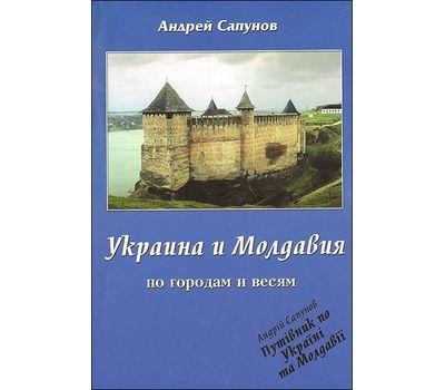 """Книга """"Путиводитель по Украине и Молдавии"""" Сапунов"""