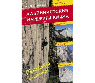 """Книга """"Альпинистские маршруты Крыма"""" часть 2"""