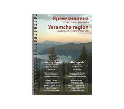 "Книга ""Яремчанщина"""